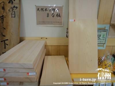 天然木曽檜のまな板