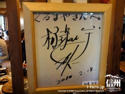 加藤浩司さんのサイン