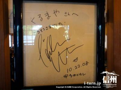 宇多田ヒカルさんのサイン