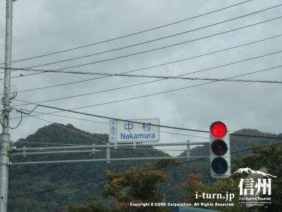 道路標識木島平村中村の交差点