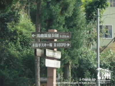 道路標識馬曲温泉公園方面に左折