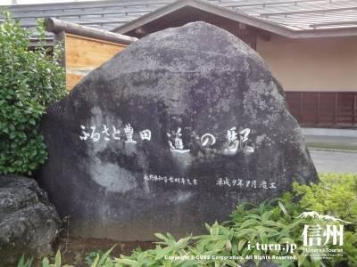 石に刻まれたようこそ北信州へのモニュメント