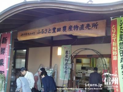 道の駅ふるさと豊田の農産物直売所入口