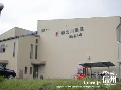 北川製菓工場