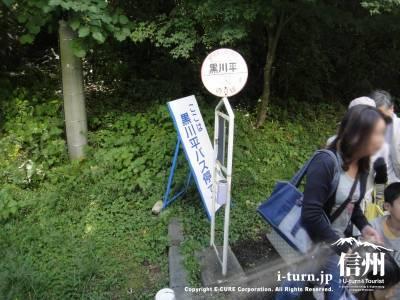 黒川平のバス停