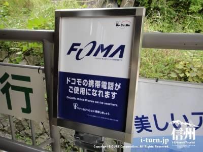 FOMAが使えるという案内