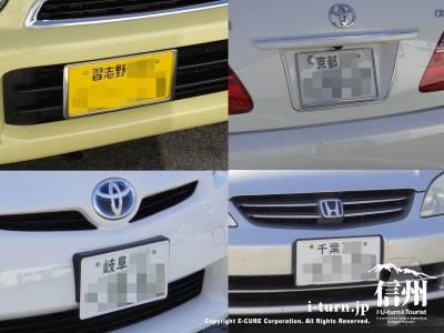 習志野・京都・岐阜・千葉ナンバーの車