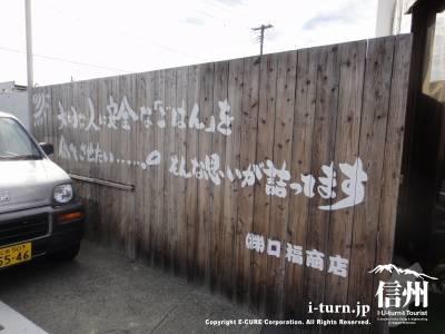 駐車場の壁にはメッセージ