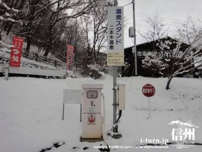 温泉給油スタンド
