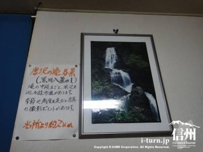 唐沢の滝の写真