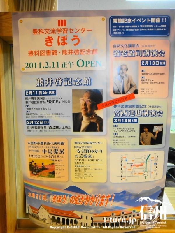 オープン記念イベントポスター