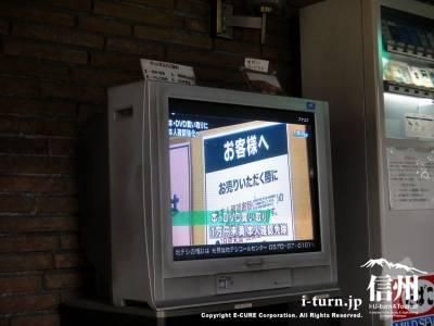 アナログのテレビ