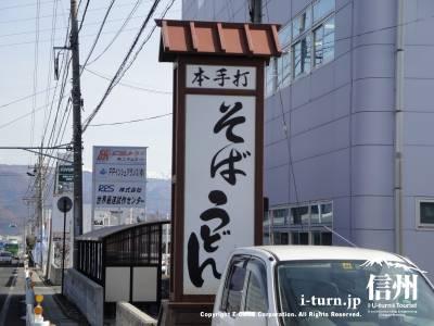 千秋庵の道路看板