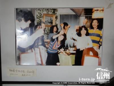1978年の加藤登紀子さんが来店した時の写真