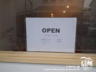 OPENの表示