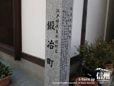 鍛冶町石碑