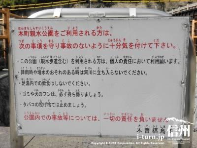 公園での注意事項