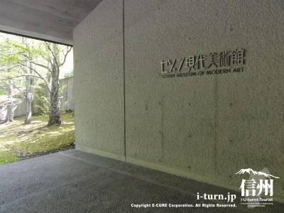 美術館玄関Ⅰ