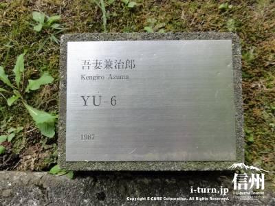 作品名:YU-6