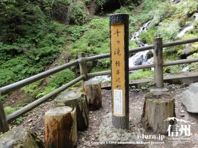 千ケ滝の標識