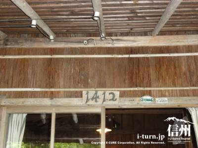 山荘正面玄関別荘番地1412