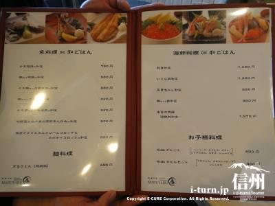 メニュー魚料理で和ごはんと麺料理、海鮮料理、お子様料理