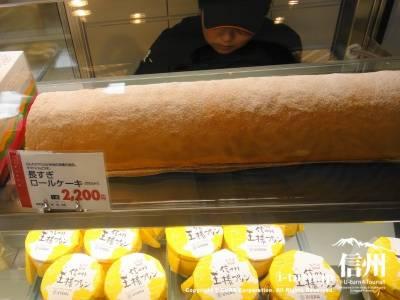長いロールケーキ
