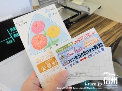 花の種とポイントカードなど