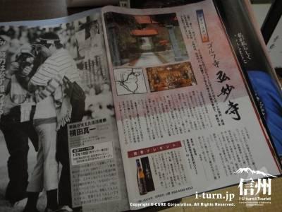 ゴルフ雑誌で紹介された弘妙寺