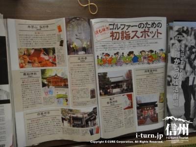 ゴルフ雑誌で紹介された弘妙寺の記事