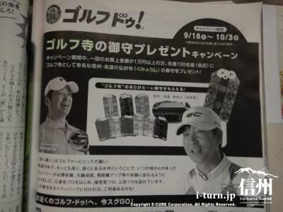 雑誌ゴルフドゥのプレゼントされた弘妙寺のお守り