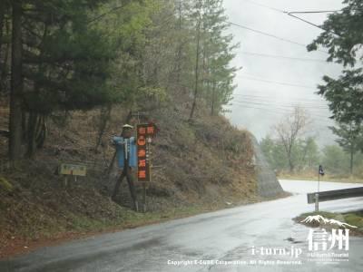 赤石荘の入口シンボルサイン