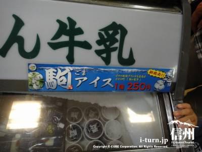駒アイス250円