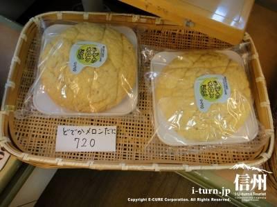 おっきいメロンパン