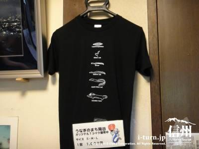 うなぎの町岡谷オリジナルTシャツ