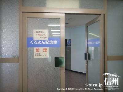 くろよん記念室入口