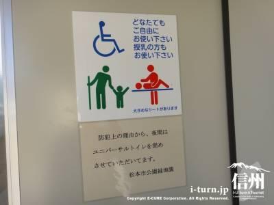 多目的トイレの注意書き