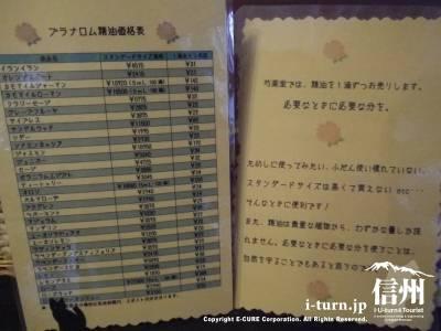 精油価格表