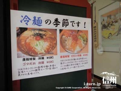 夏場は冷麺の看板