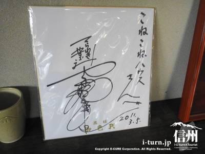 寺脇さんサイン