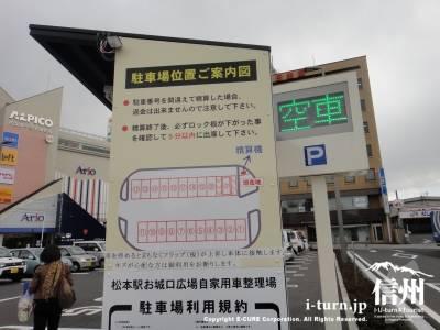 駐車場位置案内図