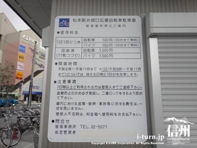 駐輪場利用料金