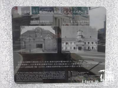 旧制松本高等学校と重文・旧開智学校