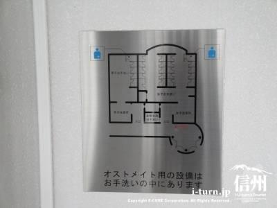 トイレ案内図