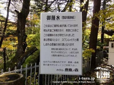 御前水案内標識