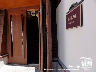 第1展示館入口