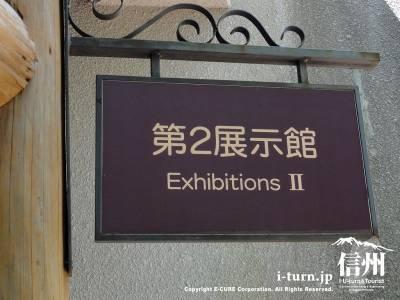 第2展示館内正面玄関