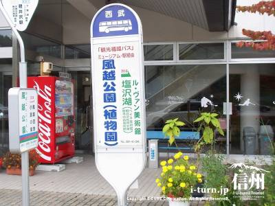 軽井沢植物園前バス亭