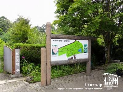 軽井沢植物園内案内版