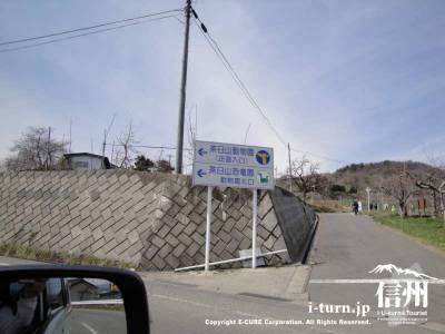 茶臼山動物園まで距離看板